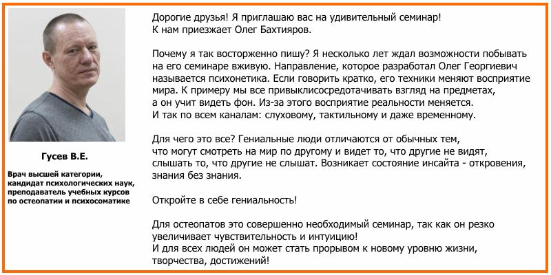 отзыв о программе бахтиярова